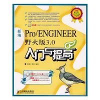 新编Pro/ENGINEER 野火版3.0入门与提高