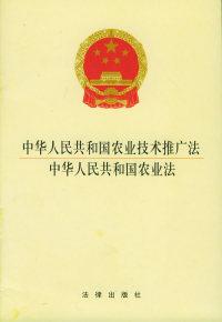 中华人民共和国农业技术推广法 中华人民共和国农业法