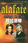 我的传奇丈夫阿拉法特
