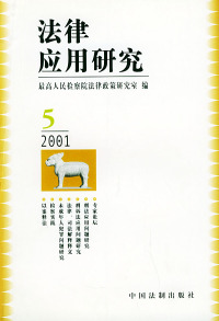 法律应用研究:2001.5