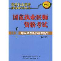 中医助理医师应试指导(2006)(第三版)——国家执业医师资格考试