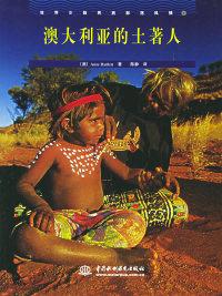 澳大利亚的土著人(特价\封底打有圆孔)——世界少数民民族部落风情(1)