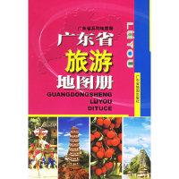 广东省旅游地图册