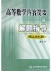 高等数学内容提要及解题指导(理工本科类)(内容一致,印次、封面或原价不同,统一售价,随机发货)