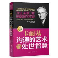 卡耐基沟通的艺术与处世智慧-最新增订珍藏版