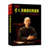 李克茶烟酒优购指南-2013版