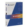 语用学教程-第二版