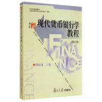 现代货币银行学教程-(第五版)