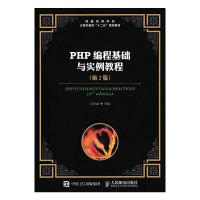PHP编程基础与实例教程-(第2版)