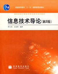 信息技术导论(第2版)