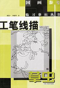 工笔线描:草虫——国画参考临习摹拓丛书