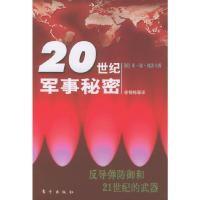 20世纪军事秘密(反导弹防御和21世纪的武器)