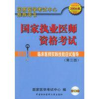 临床医师实践技能应试指导(2006)(第三版)——国家执业医师资格考试