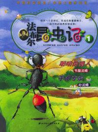 法布尔昆虫记1:聪明的猎人/手术专家