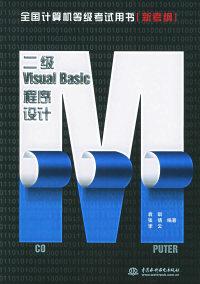 二级Visual Basic程序设计:新考纲——全国计算机等级考试用书(特价/封底打有圆孔)
