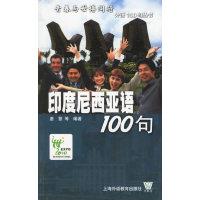 印度尼西亚语100——青春与世博同行外语100句丛书句