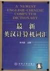 最新英漢計算機詞匯