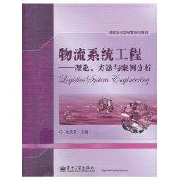 物流系统工程-理论.方法与案例分析
