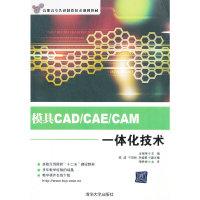 模具CAD/CAE/CAM一体化技术