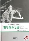 钢琴演奏之道(新版)(精)/赵晓生学术著作系列