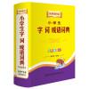小学生字 词 成语词典(双色插图本)(新课标教材版)