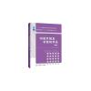 功能纤维及功能纺织品-第2版