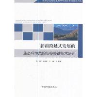 A新疆跨越式发展的生态环境风险防控关键技术研究