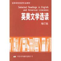 英美文学选读:增订版