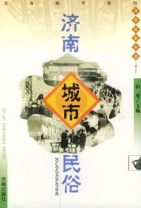 济南城市民俗——齐鲁民俗丛书