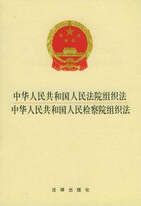 中华人民共和国人民法院组织法 中华人民共和国人民检察院组织法