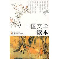 中国文学读本