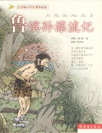 鲁滨孙漂流记(注音版小学生课外必读)