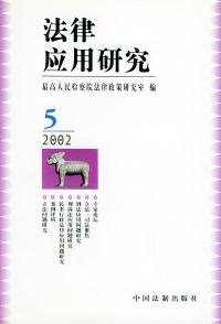 法律应用研究:2002.5
