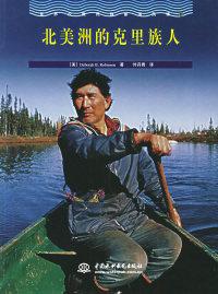 北美洲的克里族人(特价\封底打有圆孔)——世界少数民民族部落风情(5)
