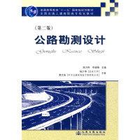 公路勘测设计(第二版)