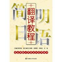 简明日语翻译教程