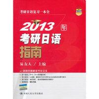 2013 年考研日语指南