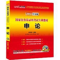 中公版·2013申论-国家公务员考试专业教材 申论