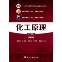 化工原理(下册)第四版