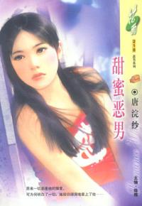 甜蜜恶男(花雨·218
