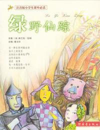 绿野仙踪(注音版小学生课外必读)