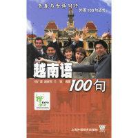 越南语100句——青春与世博同行外语100句丛书