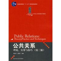 公共关系理论实务与技巧(第三版)