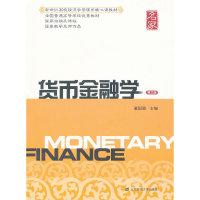 货币金融学 第三版