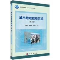 地市地理信息系统-(第二版)
