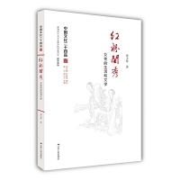 红粉闺秀:女性的生活和文学(中国文化二十四品系列图书)