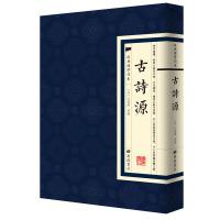 经典国学读本:古诗源
