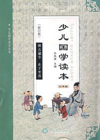 少儿国学读本(三年级)修订版