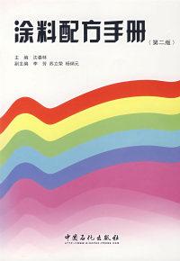 涂料配方手册(第二版)
