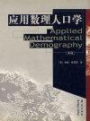 应用数理人口学(第二版)